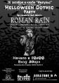 romanrainweb